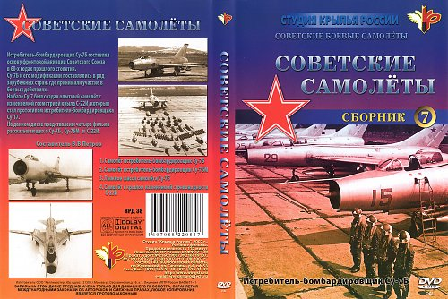 Советские самолёты. Истребитель-бомбардировщик Су-7Б (2007)
