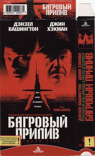 Crimson Tide / Багровый прилив (1995)