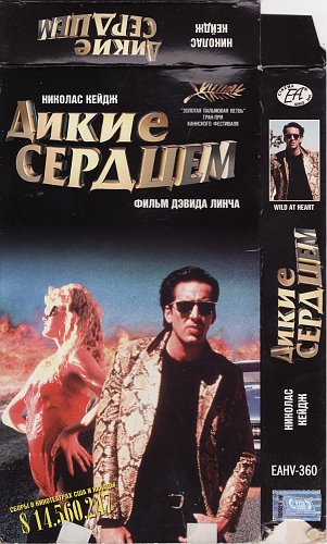 Wild at Heart / Дикие сердцем (1990)