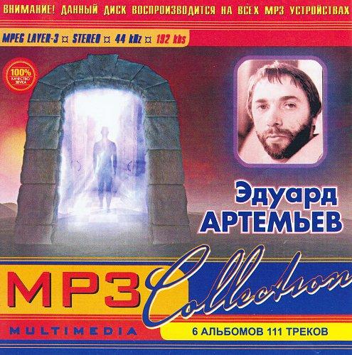 Артемьев Эдуард - mp3 Collection