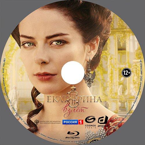 Екатерина + Екатерина. Взлёт (2014, 2016)