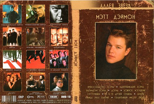 Мэтт Дэймон / Matt Damon
