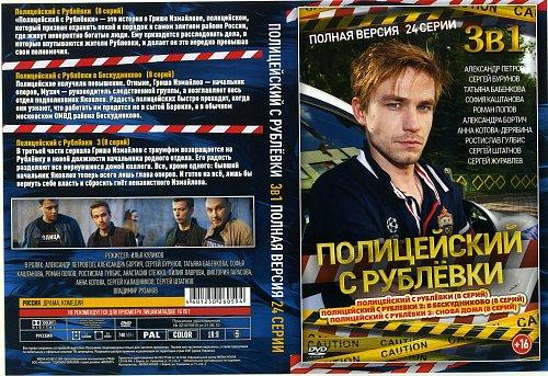 Полицейский с рублёвки.