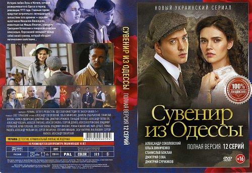Сувенир из Одессы.