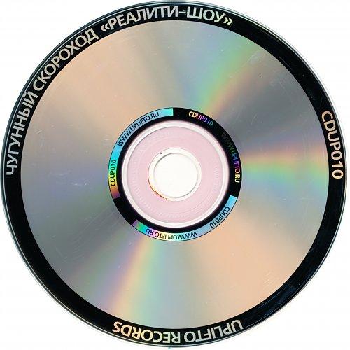 Чугунный Скороход – Реалити-Шоу (2005)