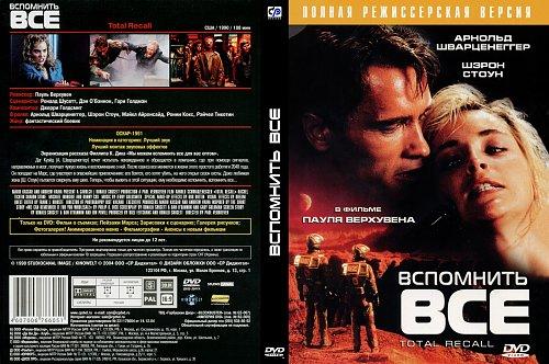 Вспомнить все / Total recall (1990)