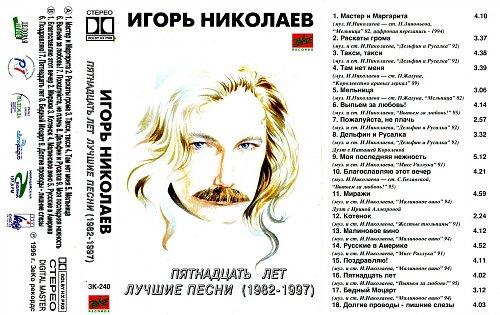 Николаев Игорь - Пятнадцать лет лучшие песни (1982-1987) (1987)