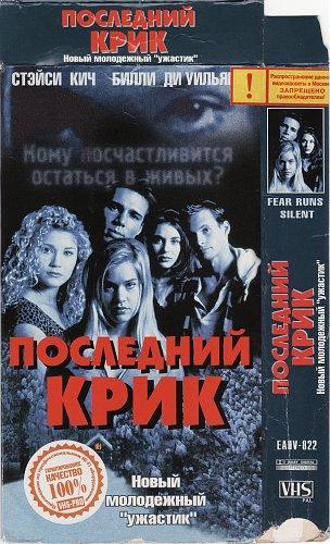 Fear Runs Silent / Последний крик (2000)