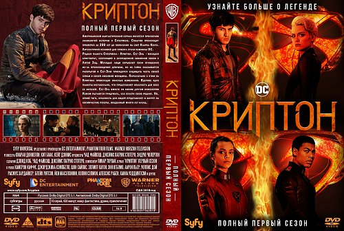 Криптон / Krypton (2018 - ...)