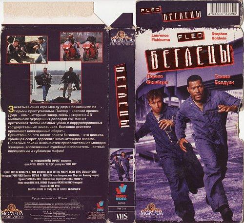 Fled / Беглецы (1996)