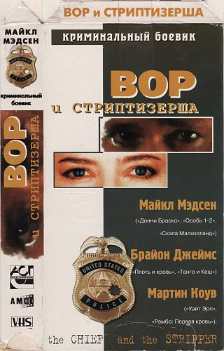 Thief & the Stripper, The / Thief and the Stripper, The / Вор и стриптизёрша (2000)
