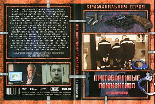 Приговорённые пожизненно (2008)