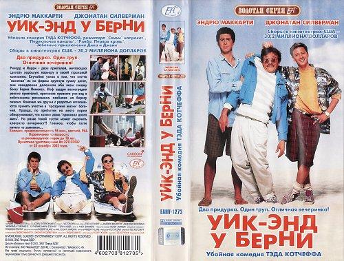 Weekend at Bernie's / Уик-энд у Берни (1989)
