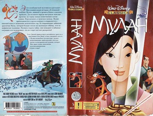 Mulan / Мулан (1998)