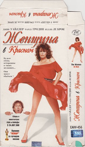 Woman in Red, The / Женщина в красном (1984)