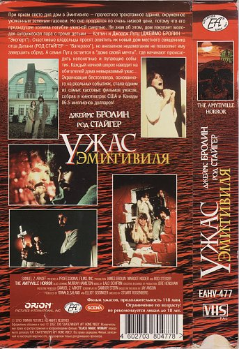 Amityville Horror, The / Ужас Амитивилля / Ужас Эмитивиля (1979)
