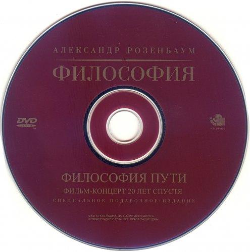 Розенбаум Александр - Философия пути (2004)