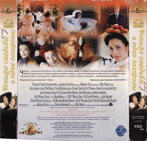 Four Weddings and a Funeral / Четыре свадьбы и одни похороны (1993)