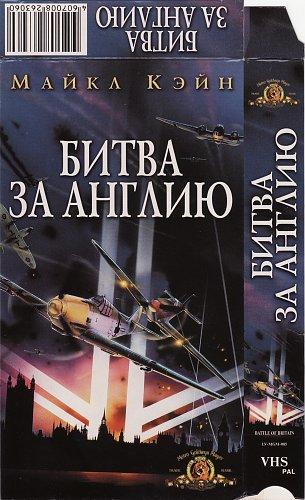 Battle of Britain / Битва за Англию (1969)