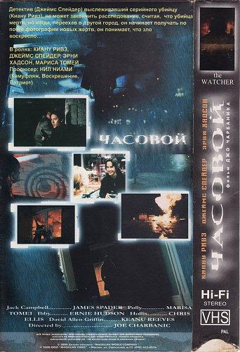 Watcher, The / Наблюдатель / Часовой (2000)