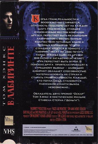 Mazes and Monsters / Зловещая игра / В лабиринте (1982)