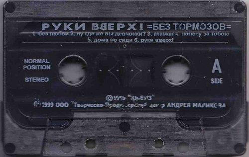 Руки Вверх! - Без Тормозов (1999)
