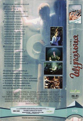 Octopus / Щупальца (2000)