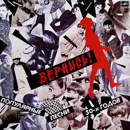 Вернись! - Популярные песни 50-х годов (1987) [LP М60 47711 007]