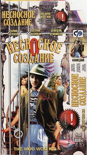 In the Mood / Woo Woo Kid, The / Под настроение / Несносное создание (1987)