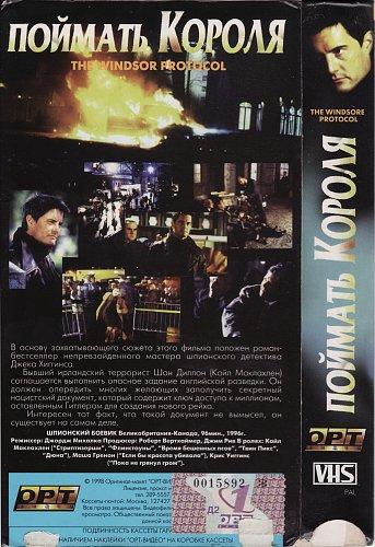 Windsor Protocol / Поймать короля (1997)