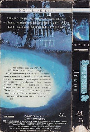 Amityville 3-D / Амитивилль 3-D / Амитивилль 3: Демон (1983)