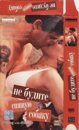 Flirting with Disaster / Не будите спящую собаку (1996)