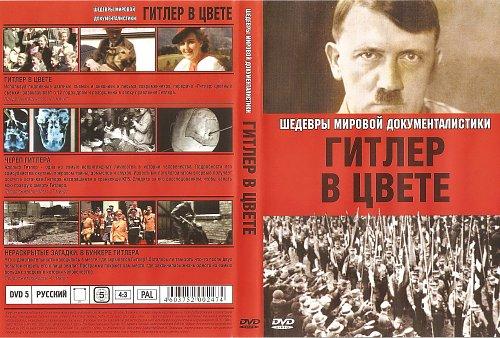 Цвет войны VI: Адольф Гитлер / Colour Of War. Hitler in Colour (2004)