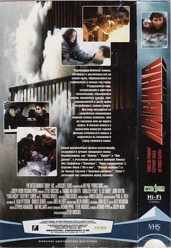 Avalanche / Лавина (1999)