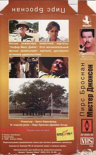 Mister Johnson / Мистер Джонсон (1990)
