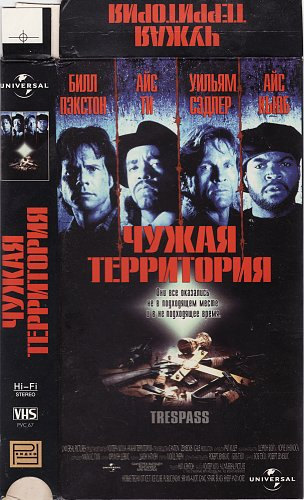 Trespass / Нарушение территории / Чужая территория (1992)