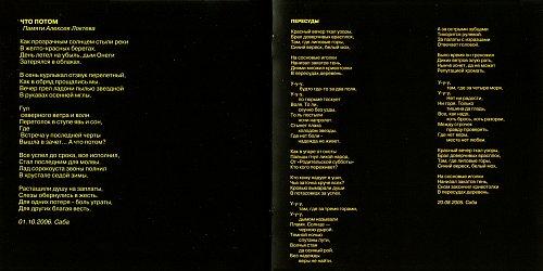 АлисА - Пульс Хранителя Дверей Лабиринта (2008 К. Кинчев; 2014 Мистерия Плюс, Россия)