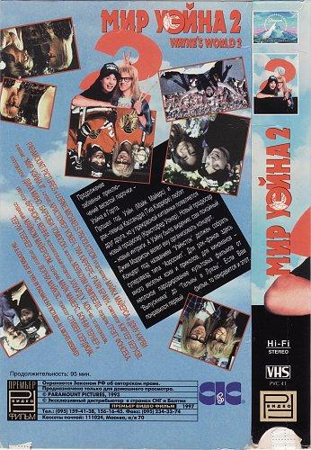 Wayne's World 2 / Мир Уэйна 2 (1993)