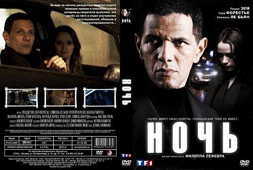 Ночь / Une nuit (2012)