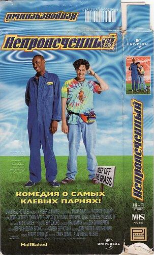 Half Baked / Непропечённый (1998)