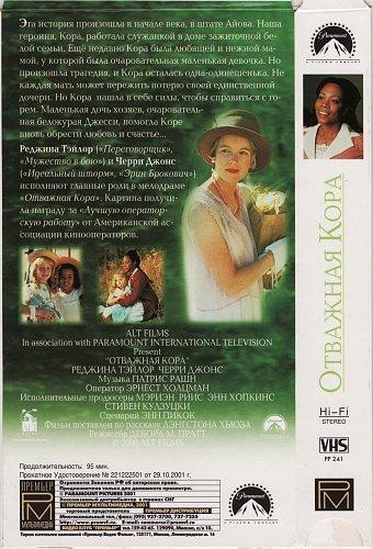 Cora Unashamed / Отважная Кора (2000)
