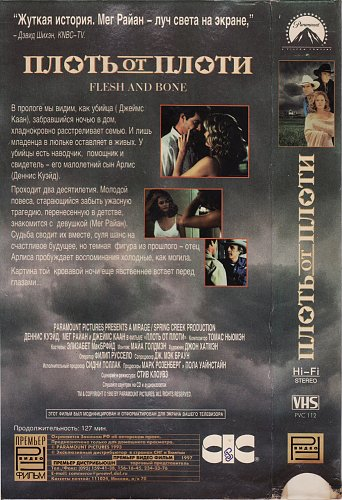 Flesh and Bone / Плоть от плоти (1993)