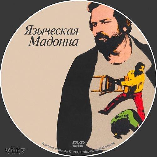 Языческая мадонна / A pogány madonna (1980)