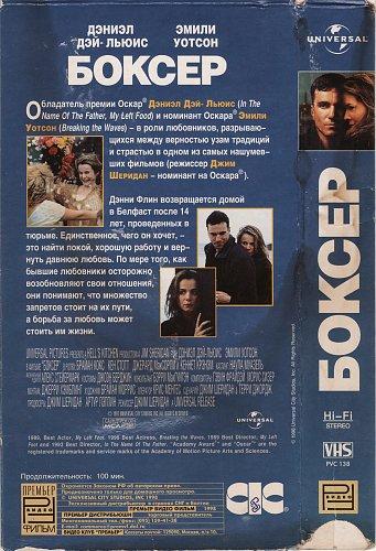 Boxer, The / Боксёр (1997)