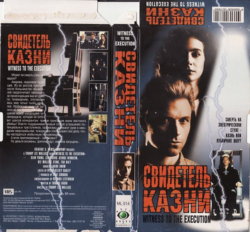 Witness to the Execution / Свидетели казни / Свидетель казни (1994)