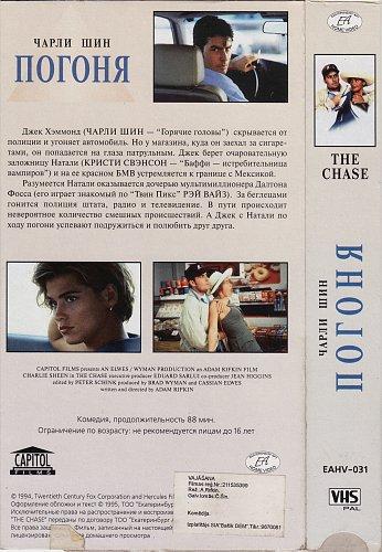 Chase, The / Погоня (1994)