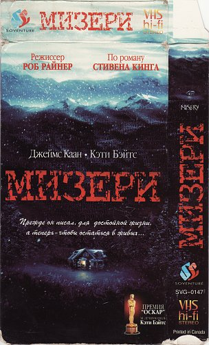 Misery / Мизери (1990)