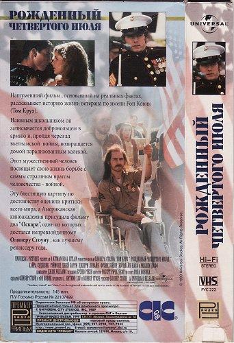 Born on the Fourth of July / Рождённый четвёртого июля (1989)