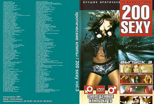 Эротические клипы - 200 Sexy (2007)