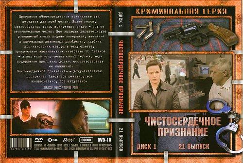Чистосердечное признание (2004 - ...)